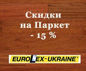 Паркет: Скидки -15%